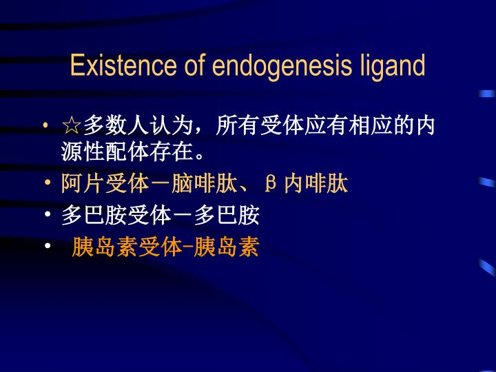 Existence of endogenesis ligand