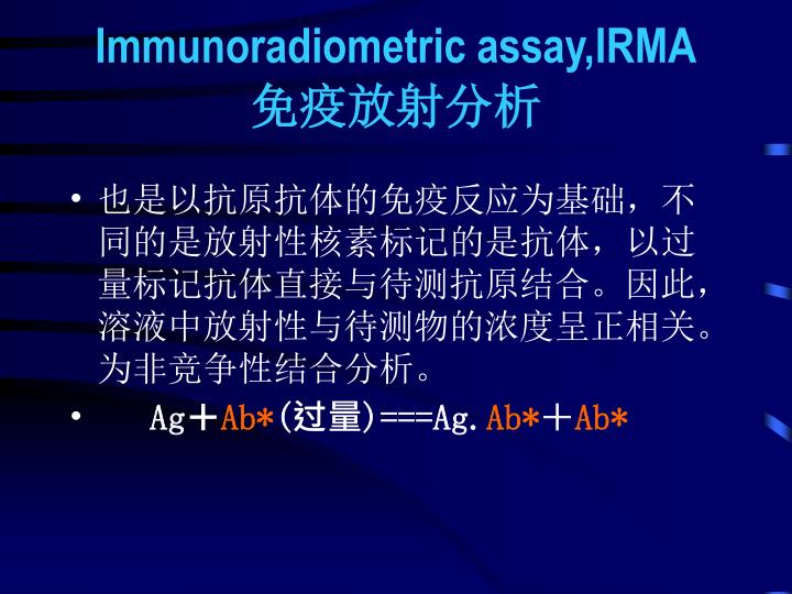 Immunoradiometric assay,IRMA