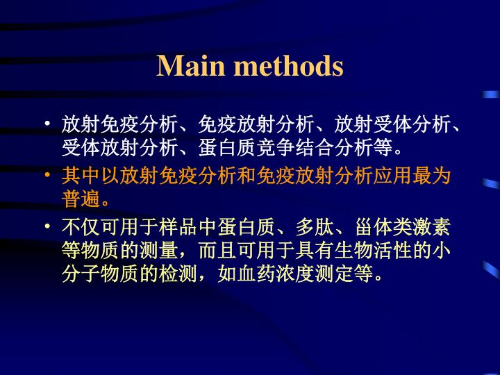 Main methods