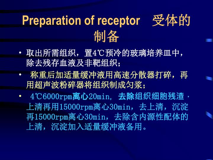 Preparation of receptor