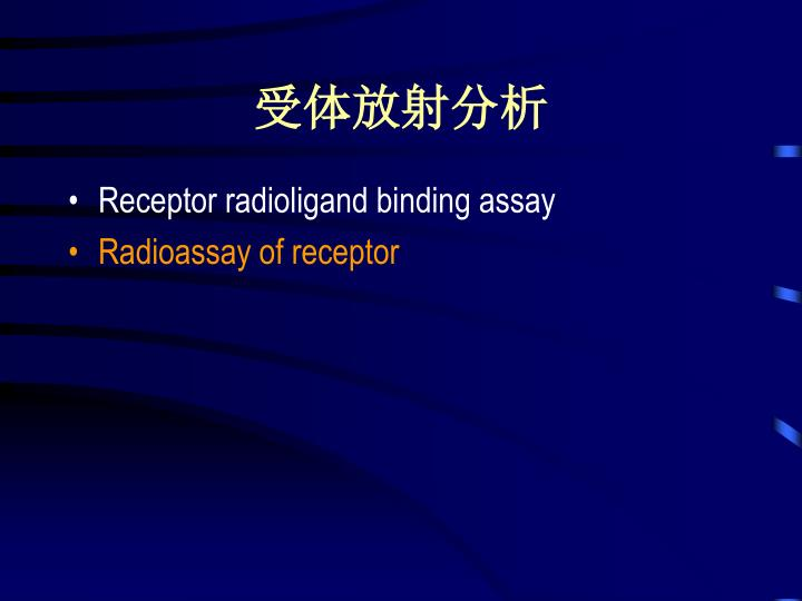 受体放射分析