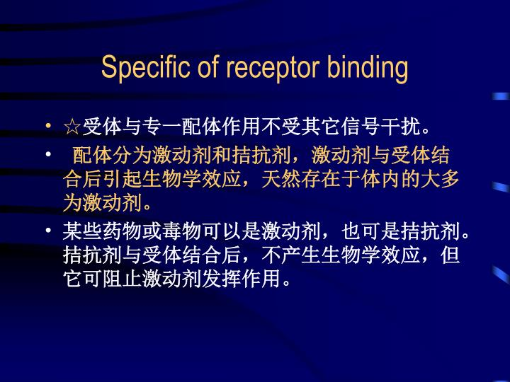 Specific of receptor binding