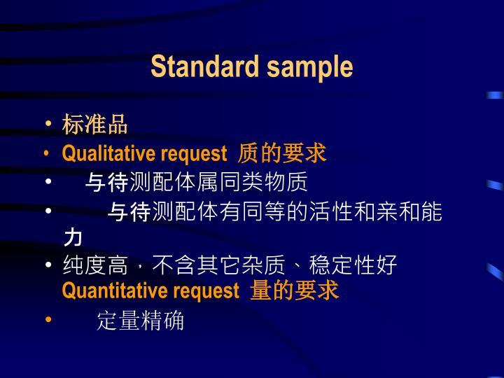 Standard sample