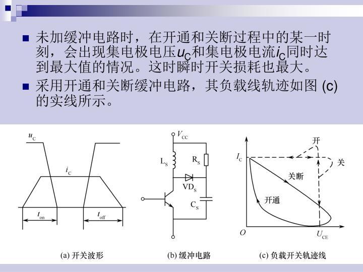 未加缓冲电路时,在开通和关断过程中的某一时刻,会出现集电极电压