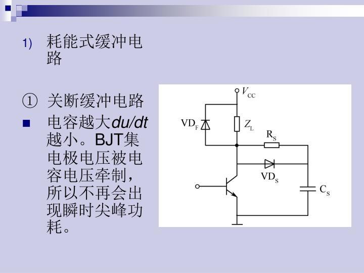 耗能式缓冲电路