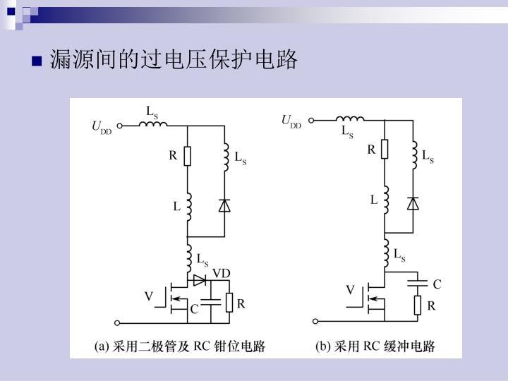 漏源间的过电压保护电路