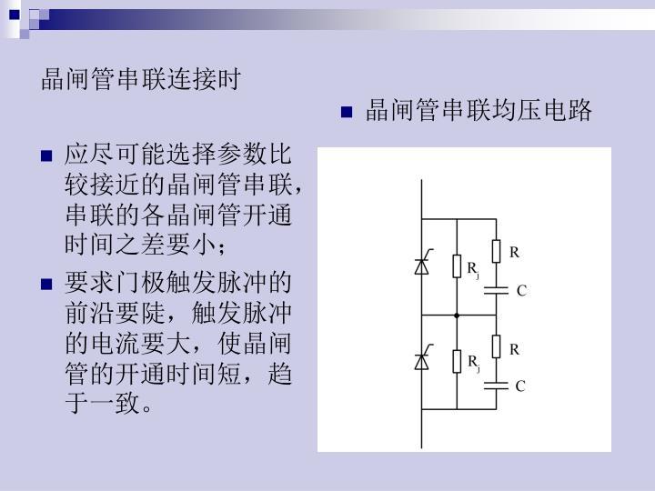 晶闸管串联连接时
