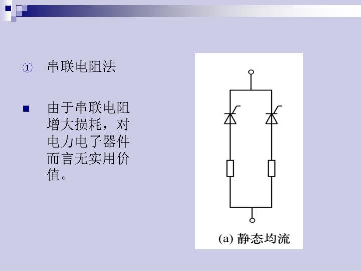 串联电阻法