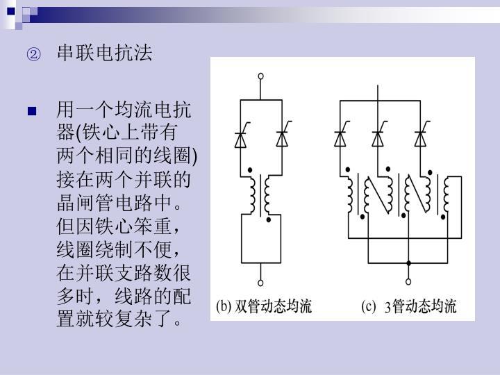 串联电抗法