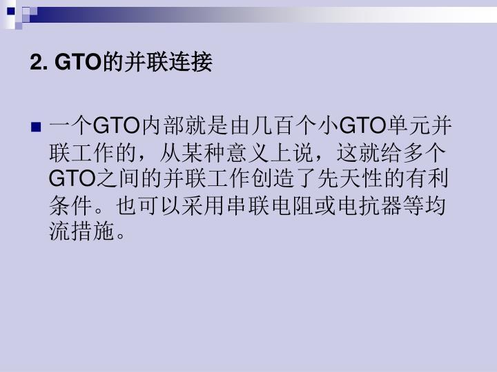 2. GTO