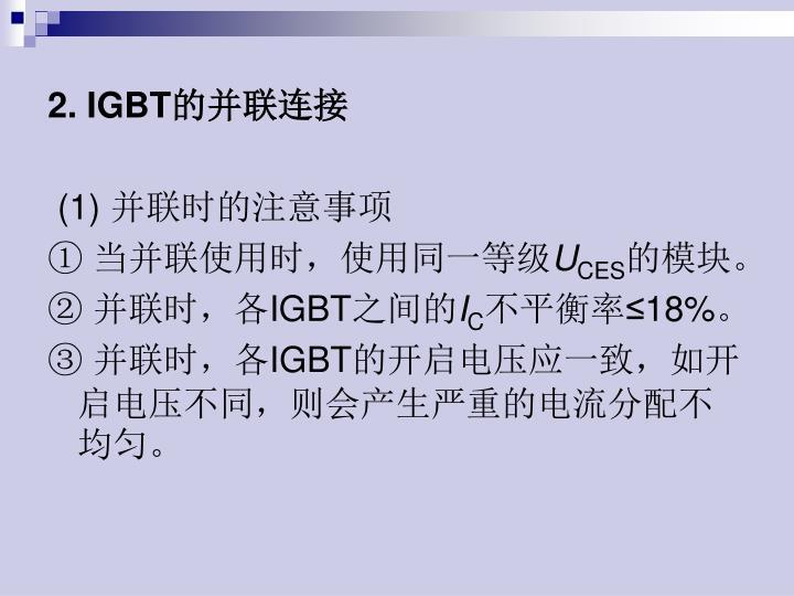 2. IGBT
