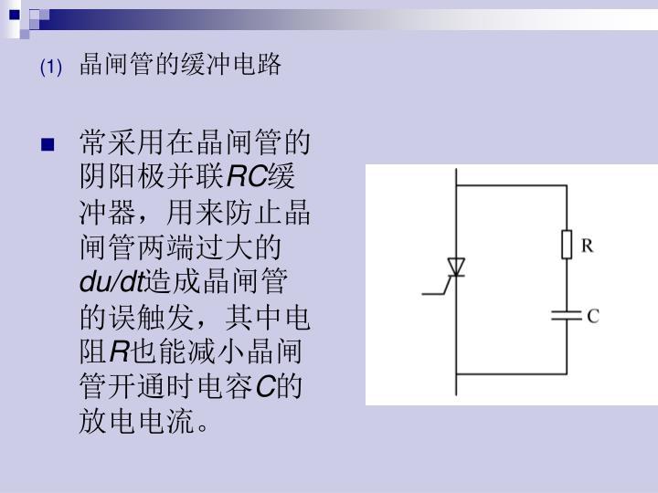 晶闸管的缓冲电路