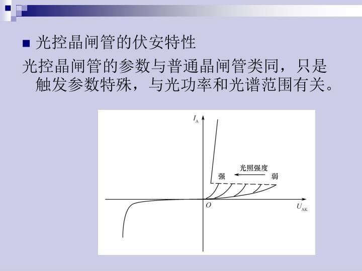 光控晶闸管的伏安特性