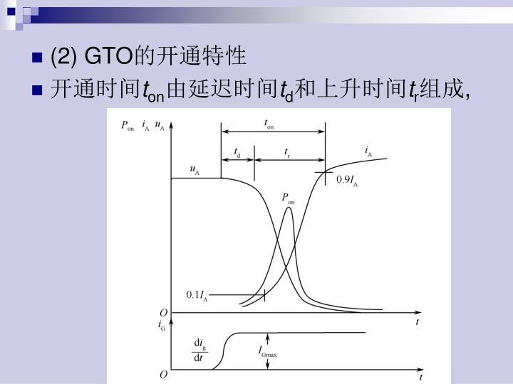 (2) GTO