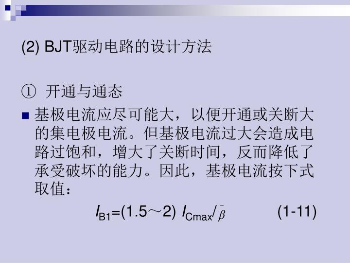 (2) BJT