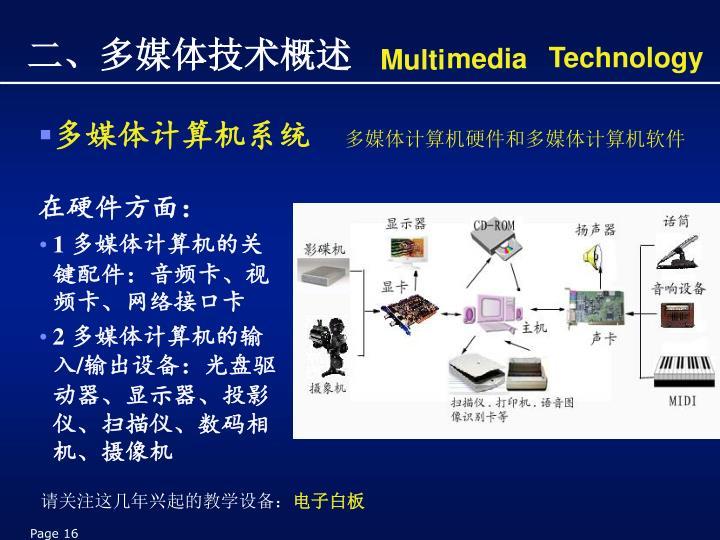 多媒体计算机硬件和多媒体计算机软件
