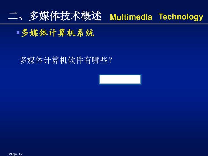多媒体计算机软件有哪些?