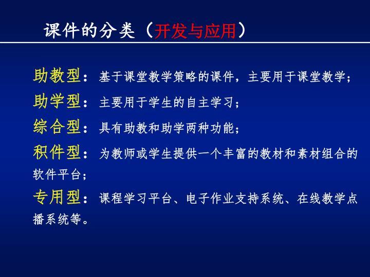 课件的分类(