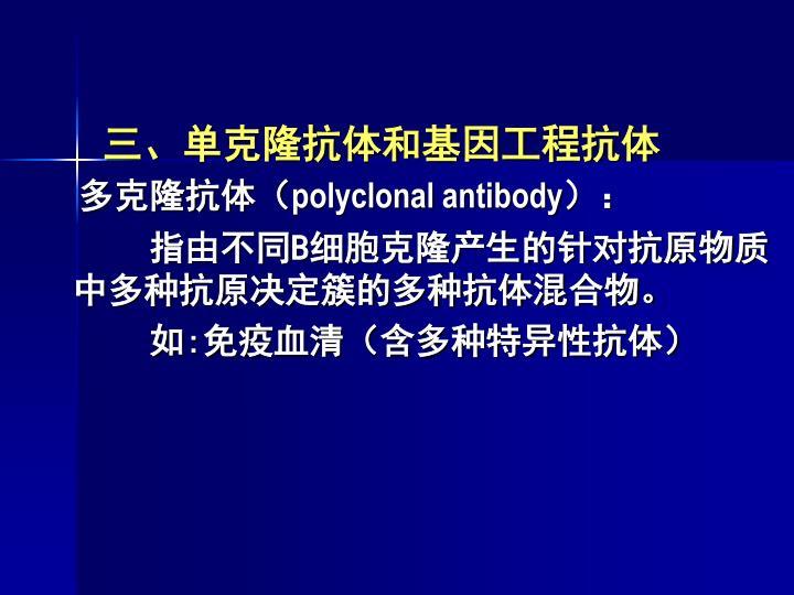 三、单克隆抗体和基因工程抗体