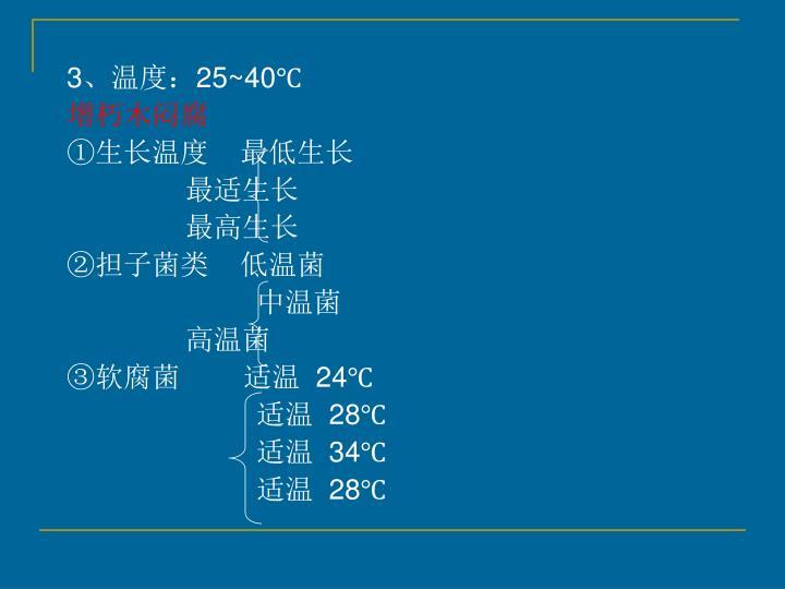 3、温度:25~40℃