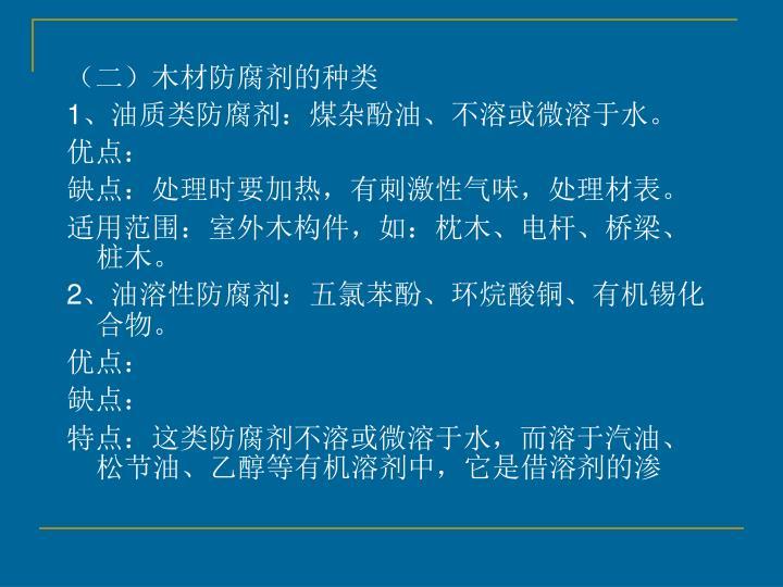 (二)木材防腐剂的种类