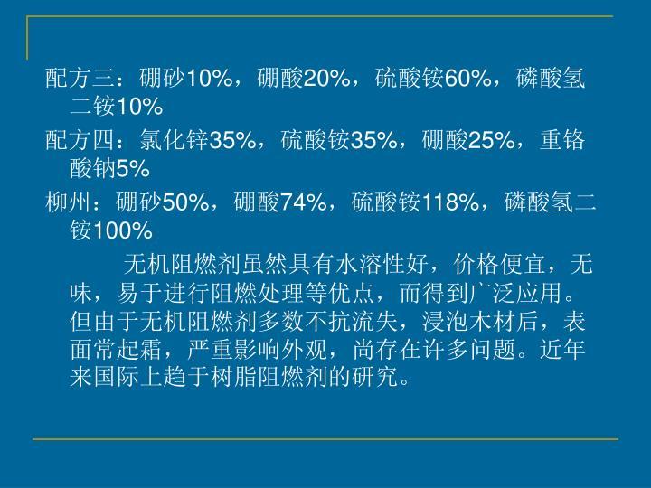 配方三:硼砂10%,硼酸20%,硫酸铵60%,磷酸氢二铵10%