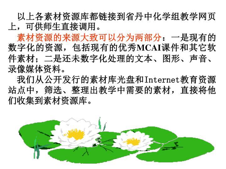 以上各素材资源库都链接到省丹中化学组教学网页上,可供师生直接调用。