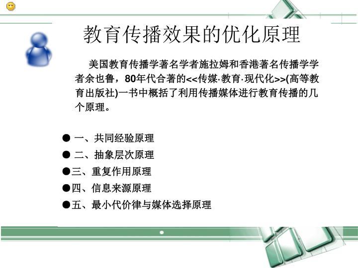 美国教育传播学著名学者施拉姆和香港著名传播学学者余也鲁,