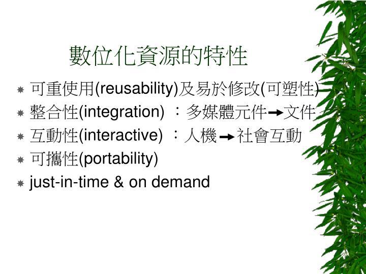 數位化資源的特性