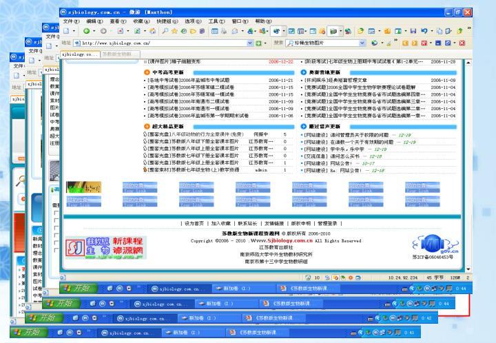 (二)数字化生物备课系统