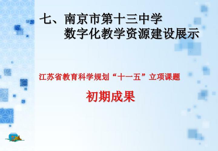 七、南京市第十三中学