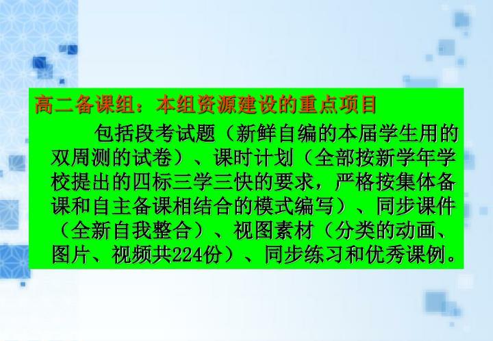 高二备课组:本组资源建设的重点项目