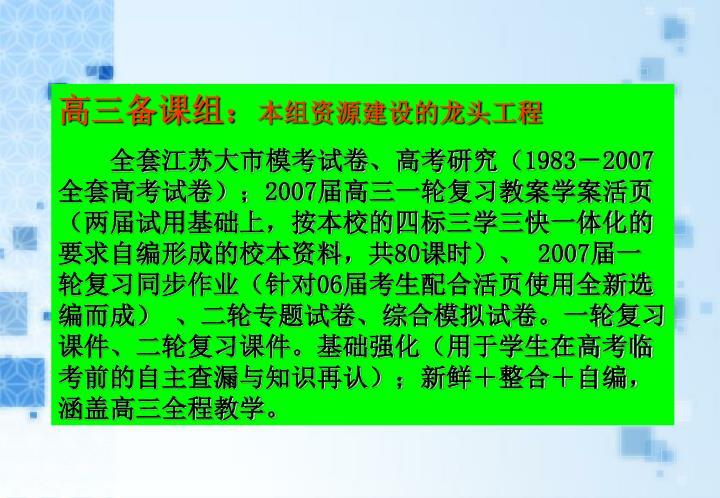 高三备课组: