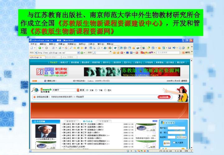 与江苏教育出版社、南京师范大学中外生物教材研究所合作成立全国