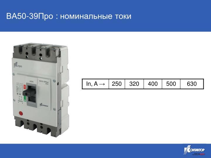 ВА50-39Про