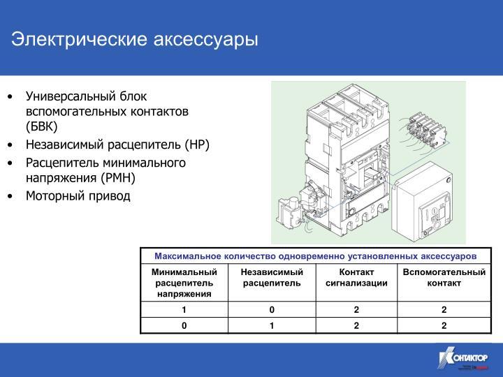 Универсальный блок вспомогательных контактов (БВК)