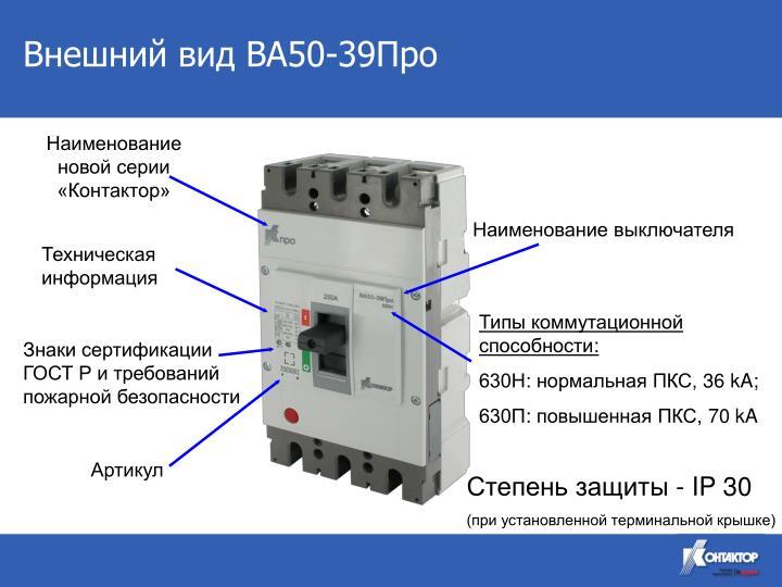 Внешний вид ВА50-39Про