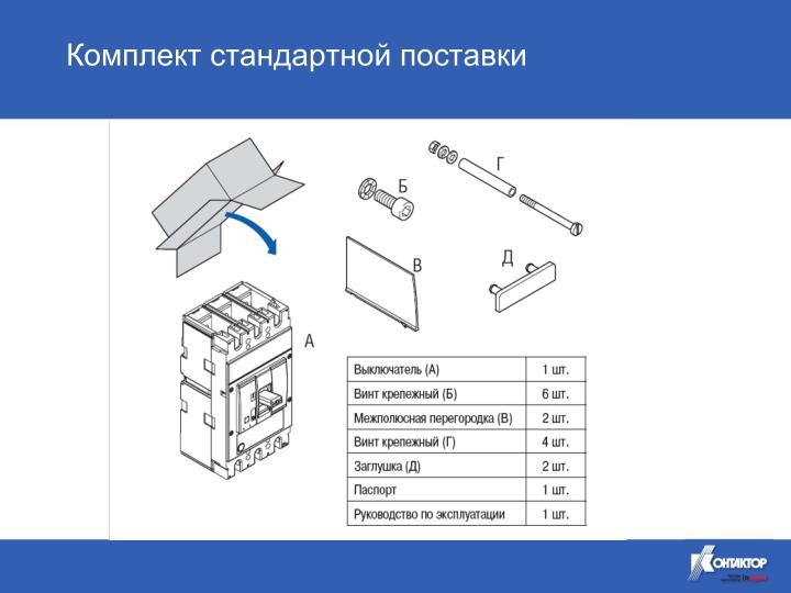 Комплект стандартной поставки