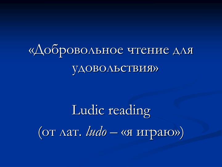 «Добровольное чтение для удовольствия»