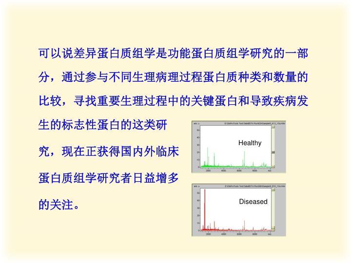 可以说差异蛋白质组学是功能蛋白质组学研究的一部分,通过参与不同生理病理过程蛋白质种类和数量的比较,寻找重要生理过程中的关键蛋白和导致疾病发生的标志性蛋白的这类研