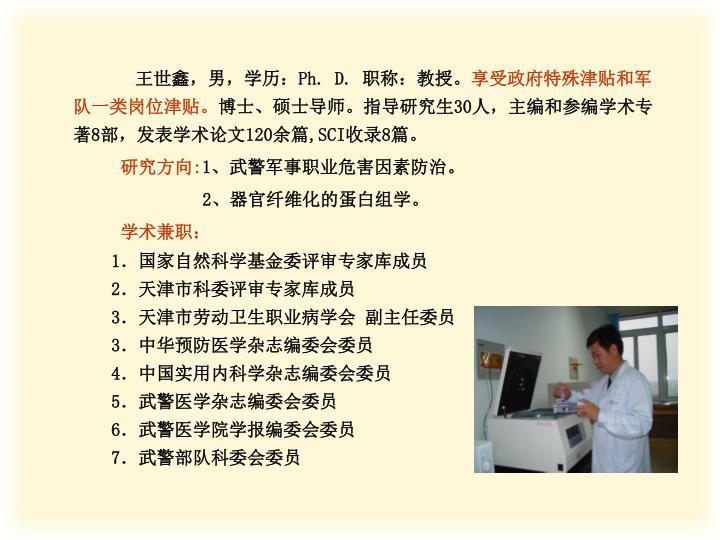 王世鑫,男,学历: