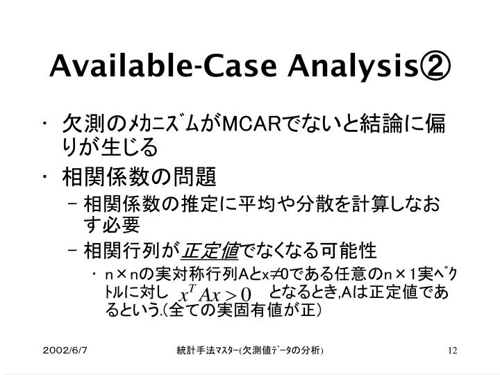 Available-Case Analysis②