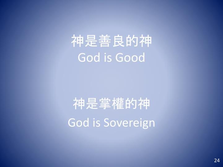 神是善良的神