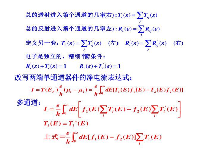 改写两端单通道器件的净电流表达式: