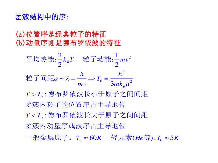 团簇结构中的序
