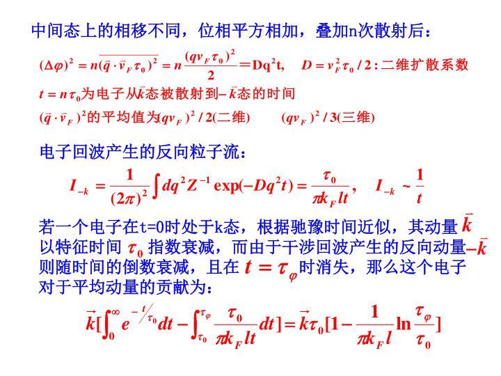 中间态上的相移不同,位相平方相加,叠加