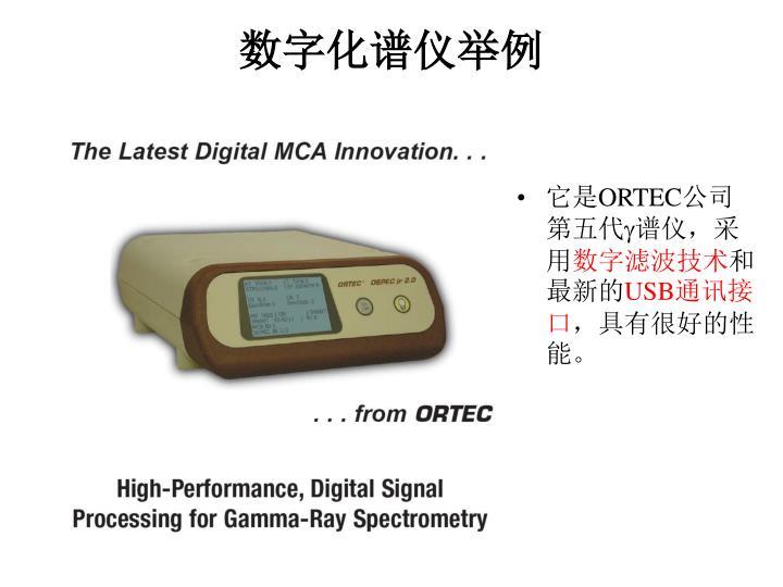 数字化谱仪举例