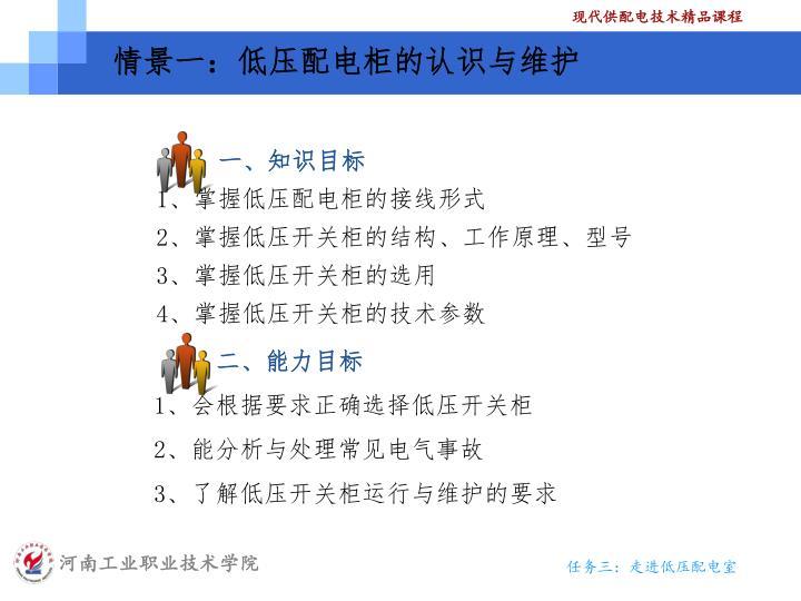 情景一:低压配电柜的认识与维护