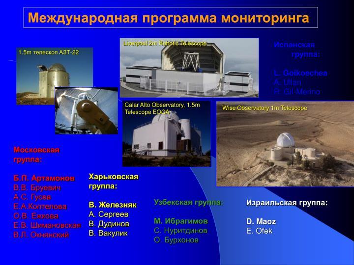 Liverpool 2m Robotic Telescope
