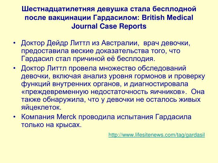 Шестнадцатилетняя девушка стала бесплодной после вакцинации Гардасилом: British Medical Journal Case Reports